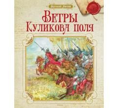 Митяев А.Ветры Куликова поля