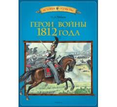 Трушин О.Д.Герои войны 1812 года