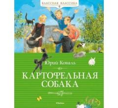 Коваль Ю.Картофельная собака