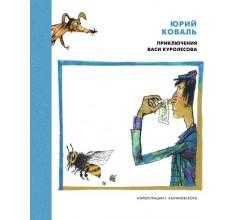 Коваль Ю.Приключения Васи Куролесова (иллюстр. Калиновского Г.)