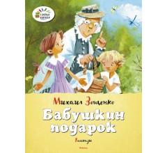 Зощенко М.Бабушкин подарок