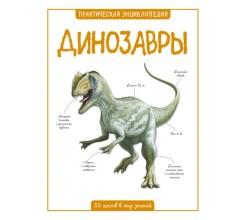 Паркер С.Динозавры