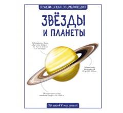 Беклейк С.Звёзды и планеты