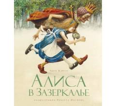Кэрролл Л. Алиса в Зазеркалье (илл. Р.Ингпена)