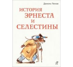История Эрнеста и Селестины. Пеннак Д.
