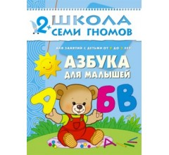 Азбука для малышей. ШСГ Третий год обучения.