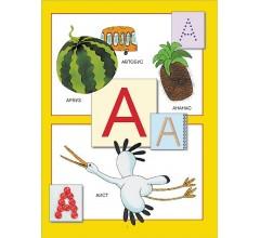 Азбуки с наклейками. Моя первая азбука с наклейками