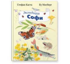 Экспедиция Софи. Стефан Каста, Бу Мосберг