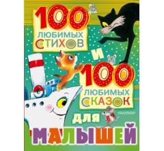 100 любимых стихов и 100 любимых сказок для малышейМаршак С.Я., Михалков С.В., Чуковский К.И.  и др.