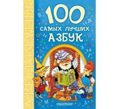 100 самых лучших азбук. Маршак С.Я., Михалков С.В., Сапгир Г.В., Токмакова И.П. и др.