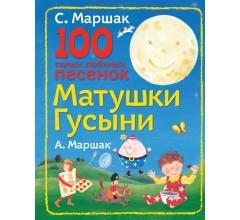 100 самых любимых песенок Матушки ГусыниМаршак С.Я., Маршак А.И.