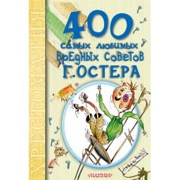 400 самых любимых вредных советов Г.Остера Остер Г.Б.