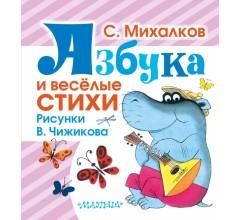 Азбука и весёлые стихиМихалков С.В.