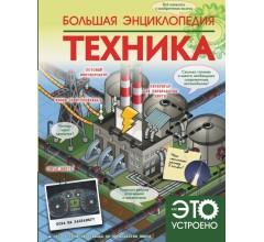 Большая энциклопедия. ТехникаМерников А.Г.