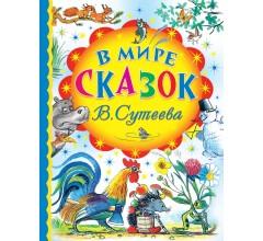 В мире сказок В.Сутеева. Сутеев В.Г.