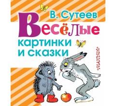 Весёлые картинки и сказкиСутеев В.Г.