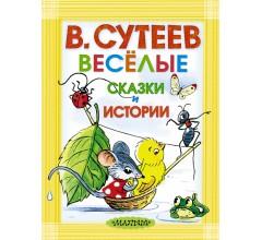 Весёлые сказки и историиСутеев В.Г.