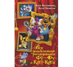 Все детективные расследования Фу-Фу и Кис-КисаМатюшкина К., Оковитая Е.