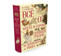 Всё о богах и героях Древней Греции и Древнего РимаКун Н., Нейхардт А.