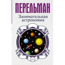 Занимательная астрономия. Перельман Я.И.