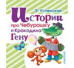 Истории про Чебурашку и Крокодила ГенуУспенский Э.Н.