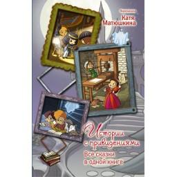 Истории с привидениями. Все сказки в одной книге. Матюшкина К.