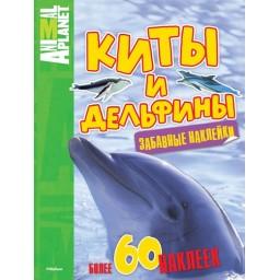 Киты и дельфины (забавные наклейки). Animal Planet