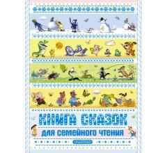 Книга сказок для семейного чтения. Сутеев В.Г., Заходер Б.В., Бианки В.В. и др.