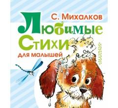 Любимые стихи для малышей. Михалков С.В.