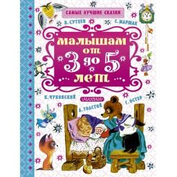 Малышам от 3 до 5 лет. Сутеев В.Г., Маршак С.Я.,