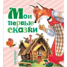 Мои первые сказки. Маршак С.Я., Сутеев В.Г., Чуковский К.И.