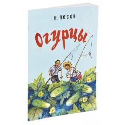 Огурцы (Рисунки И. Семенова)Носов Н.