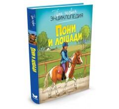 Пони и лошади