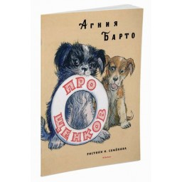 Про щенков (Рисунки И. Семенова) Барто А.