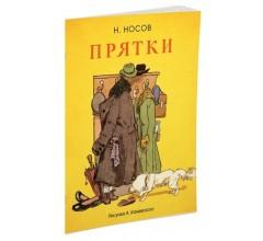 Прятки (Рисунки А. Каневского)Носов Н.