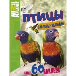 Птицы (забавные наклейки). Animal Planet