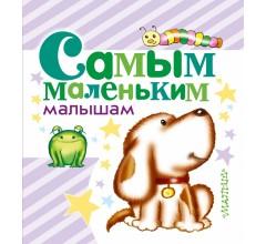 Самым маленьким малышамМаршак С.Я., Барто А.Л., Чуковский К.И. и др.