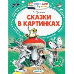 Сказки в картинкахСутеев В.Г.