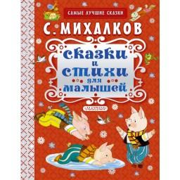 Сказки и стихи для малышей. Михалков С.В.