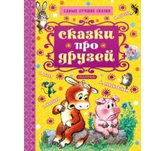 Сказки про друзейМаршак С.Я., Сутеев В.Г, Остер Г.Б. и др.