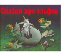 Сказки про эльфов. Бояринов В.