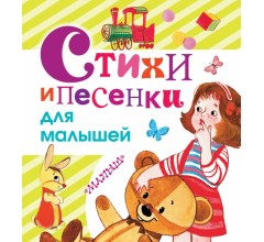 Стихи и песенки для малышей. Маршак С.Я., Барто А.Л.,Михалков С.В.