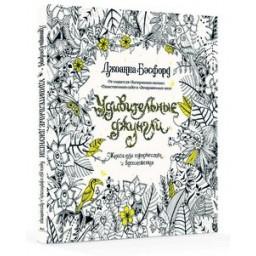 Удивительные джунгли. Книга для творчества и вдохновенияБэсфорд Дж.