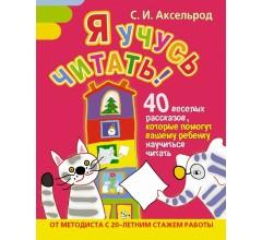 Я учусь читать! 40 веселых рассказов, которые помогут вашему ребенку научиться читать. Аксельрод Софья